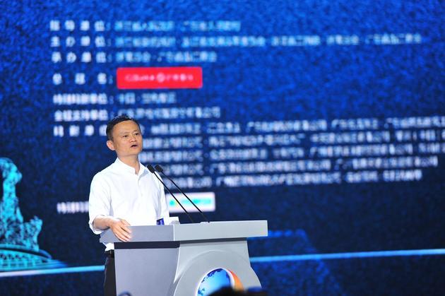 阿里巴巴集团董事局主席马云发表演讲