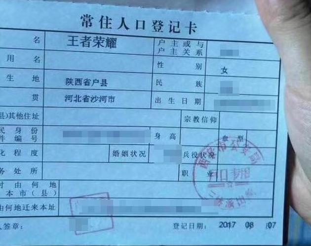 """網絡中傳播的""""王者榮耀""""女嬰戶口本照片"""