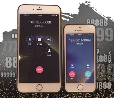 """""""靓号江湖""""传说:手机尾号77777能卖20多万!"""