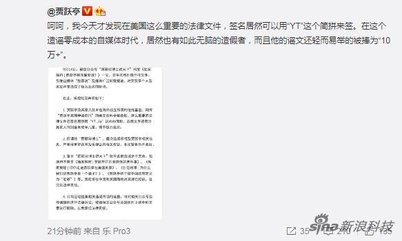 贾跃亭微博截图(已被删除)