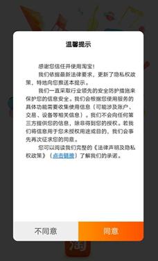 淘宝向用户推送《法律声明及隐私权政策》