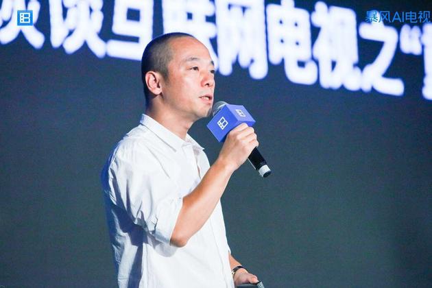 暴风集团CEO 冯鑫