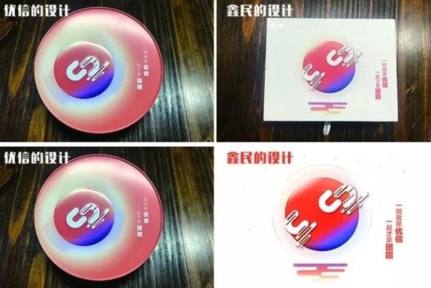 双方设计比对图(来源:鑫民文化公众号)