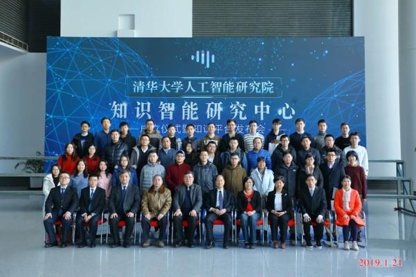 清华大学人工智能研究院成立知识智能研究中心