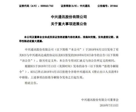 中兴通讯:美国商务部解除对公司的禁令