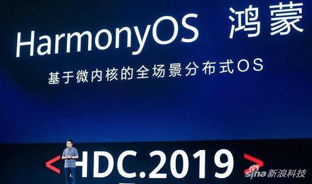 鴻蒙OS昨日正式發布