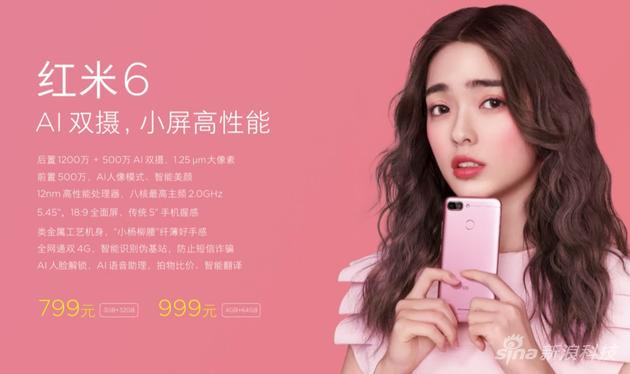 小米发红米6系列手机:599元的价格也能有小爱同学