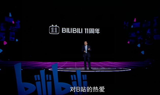 B站董事长兼CEO陈睿