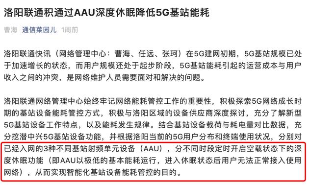 图源:中国联通洛阳分公司公众号