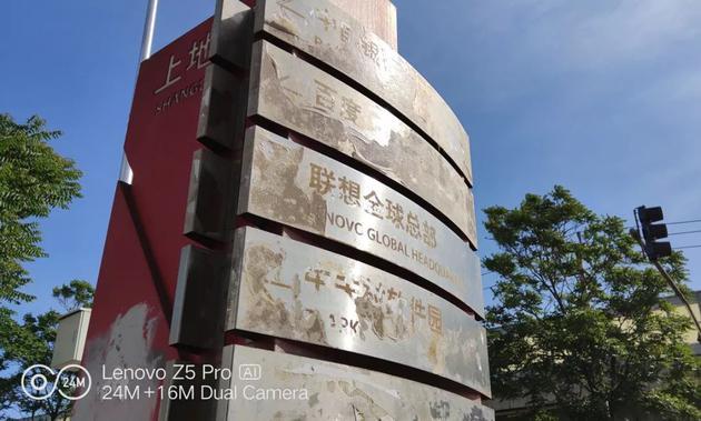 北京市政安装的联想全球总部路牌,拍摄于北京上地东路