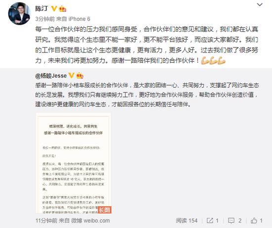 小桔车服杨峻:司机是租车生态的根基 阴阳合同降至1%以下