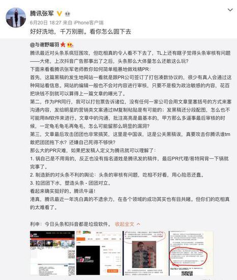 来源:张军微博截图