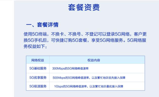 中国移动5G套餐介绍 图片来源:中国移动官网截图