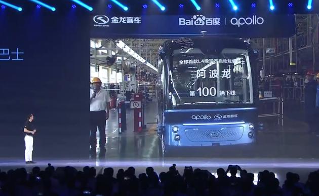 李彦宏宣布阿波龙无人车实现量产