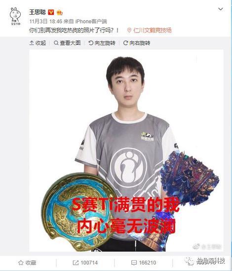 """▲王思聪在决赛现场,图片被网友""""恶搞"""""""