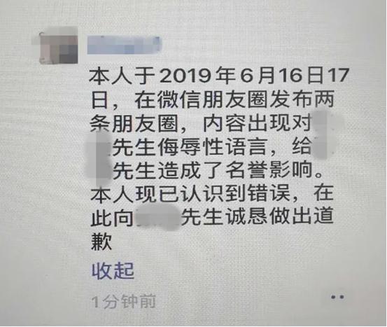 (李某朋友圈公开道歉内容 来源:瓯海法院官方微信公众号)
