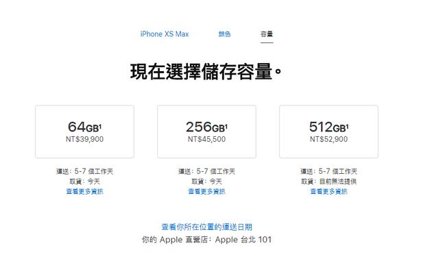 台湾地区苹果iPhone XS Max官方价格