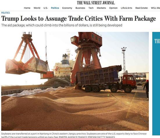 华尔街日报截图:特朗普准备出台农民大礼包来封住批评贸易战的国内声音
