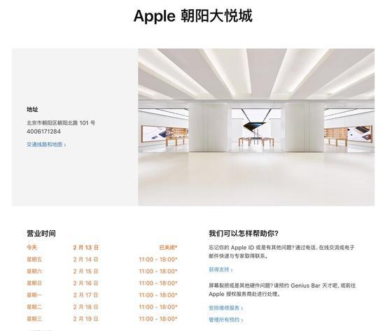 苹果北京五家零售店14日起重新开张