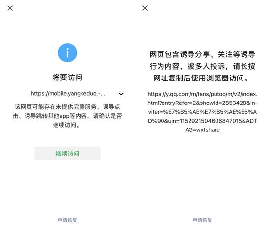 微信屏蔽QQ音乐、小红书、快手等App外部链接的照片 - 2
