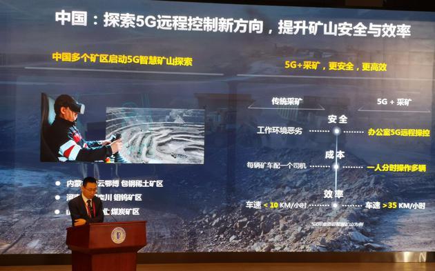華為中國戰略MKT部部長曹澤軍在演講。新京報記者 李玉坤 攝