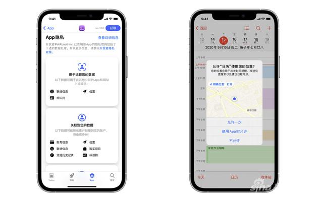 App Store隐私信息页面(左)和定位权限(右)