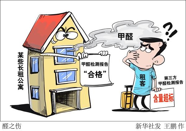 漫画:醛之伤    新华社发 王鹏 作