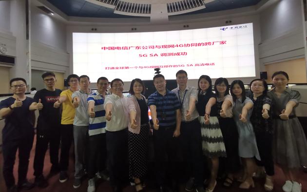 中国电信部署全球首个与4G协同跨厂商5G SA试商用网