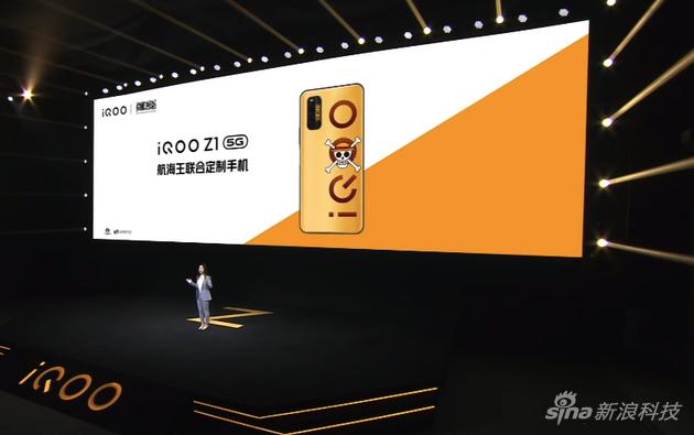 iQOO Z1海贼王联名定制版