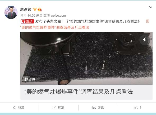 赵占领微博