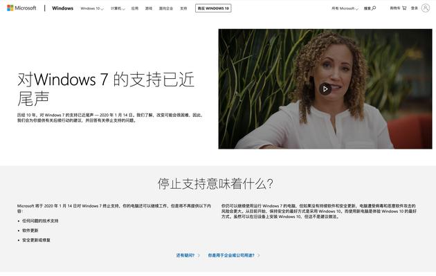 微软官网截图