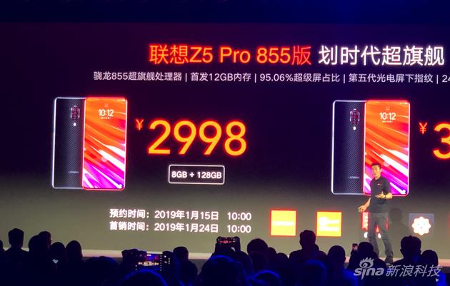联想Z5 Pro骁龙855版发售时间存疑