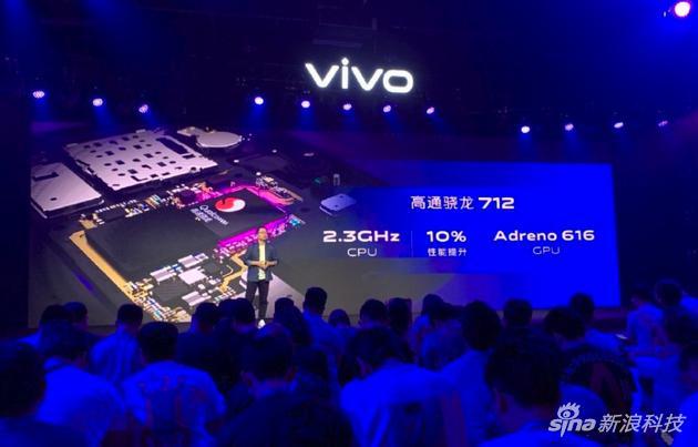 vivo Z5搭载骁龙712处理器