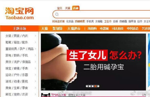 网络曝光的淘宝广告