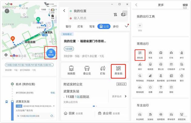 京东数科与百度地图达成合作 手机地图也能付公交