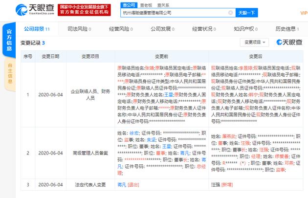 蒋凡卸任阿里健康旗下公司法定代表人--九分网络