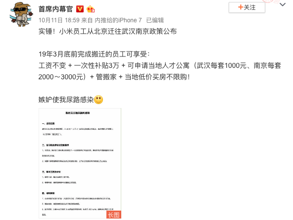 网上曝光小米员工从北京迁往武汉南京的政策