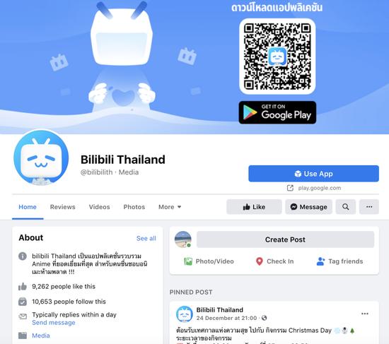 B站泰国版Facebook页面/Facebook