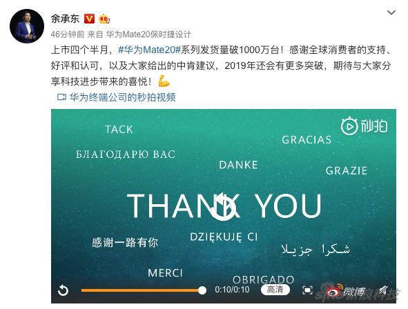 余承东在微博感谢消费者支持