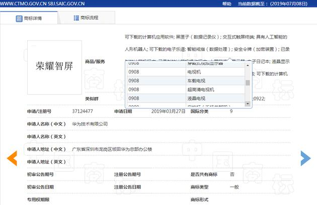 华为的首款电视产品将交给荣耀发布 产品7月15日发布