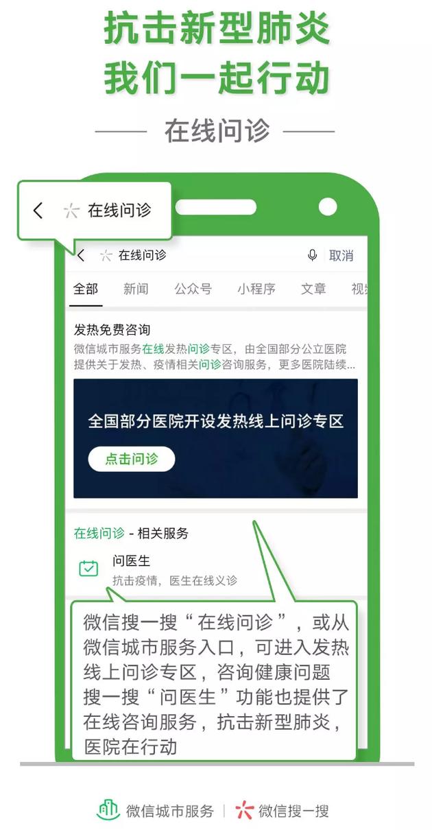 微信提供在线问诊/查看医院等服务 在搜一搜可以进入相应版块
