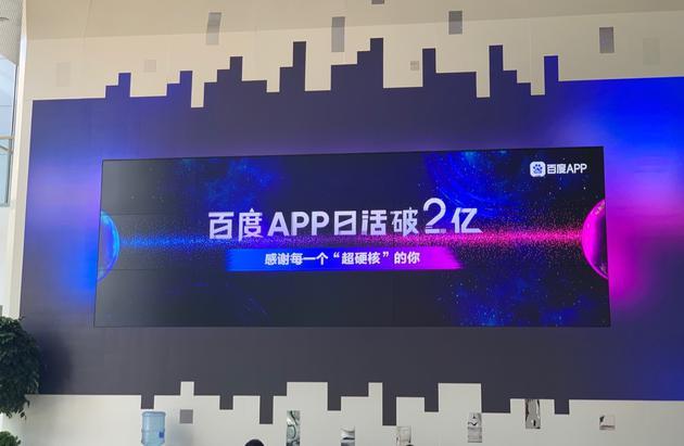 百度App日活突破2亿大关 春晚当天突破3亿