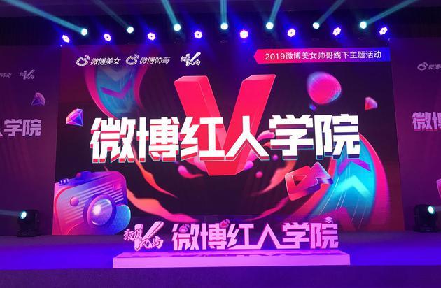 微博红人学院在杭州开课 将投入百亿流量到标杆红人计划