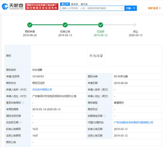 """华为技术有限公司申请注册""""鸿蒙""""商标 状态为""""申请中"""""""