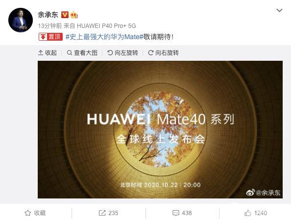 华为Mate40系列发布会时间确认:将于10月22日召开新品发布会