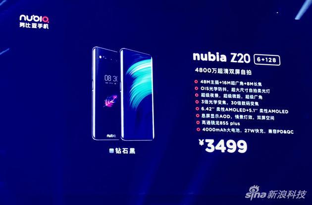 努比亚Z20发布 双屏+超级护眼+双侧指纹识别