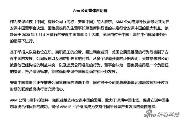 Arm公司与厚朴投资联合声明