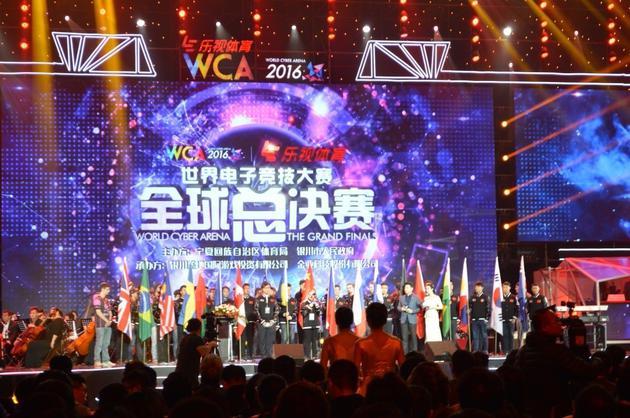 2016年世界电子竞技大赛总决赛现场