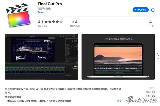 Final Cut Pro X在中国定价是1998元