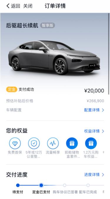 劉晗訂單界面